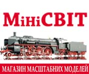 The best Model Railway shop in Kyiv.